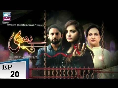 Bay Dardi – Episode 20 – 11th December 2018