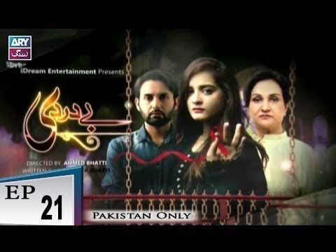Bay Dardi – Episode 21 – 17th December 2018