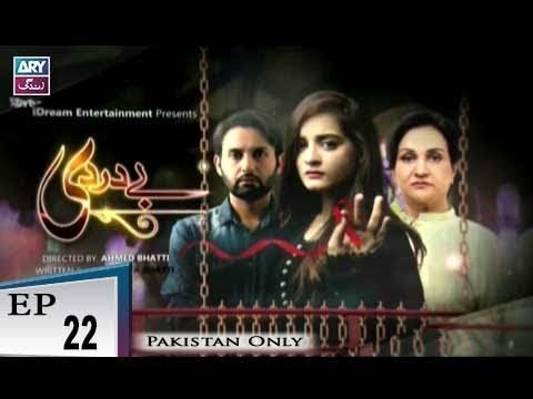 Bay Dardi – Episode 22 – 18th December 2018