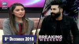 Breaking Weekend – Guest: Faizan Shaikh & Marium Noor – 8th December 2018