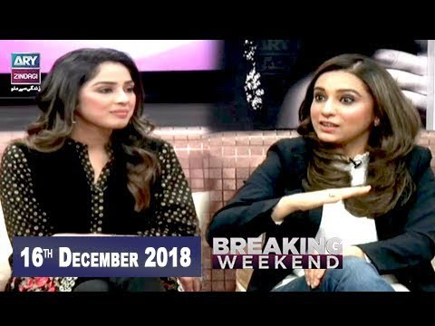 Breaking Weekend – Guest: – Maria Memon – 16th December 2018