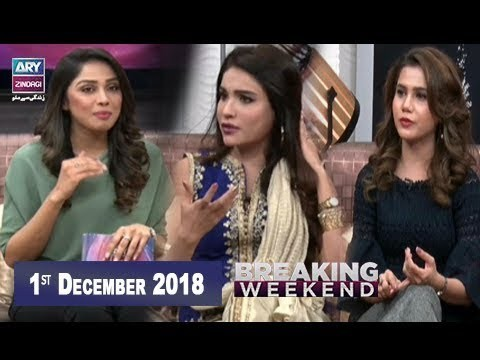 Breaking Weekend – Guest: Mehvish Tabassum & Aisha Ali Khan – 1st Decemeber 2018
