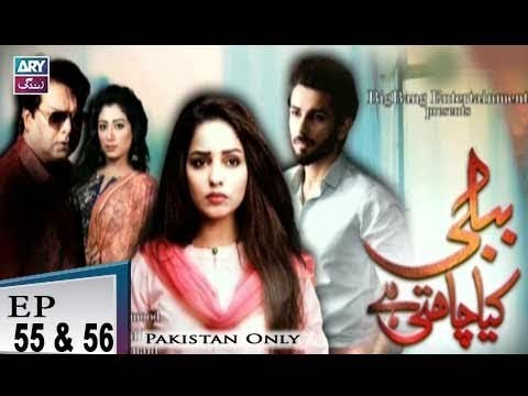 Bubbly Kya Chahti Hai – Episode 55 & 56 – 3rd December 2018