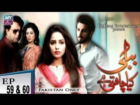 Bubbly Kya Chahti Hai – Episode 59 & 60 – 5th December 2018