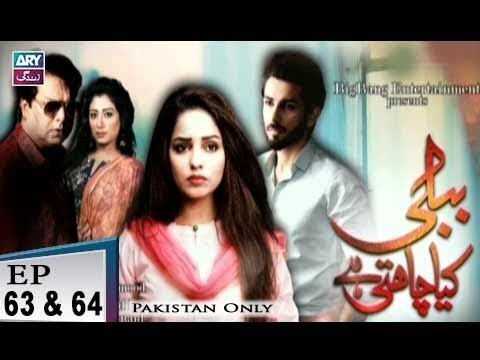 Bubbly Kya Chahti Hai – Episode 63 & 64 – 10th December 2018