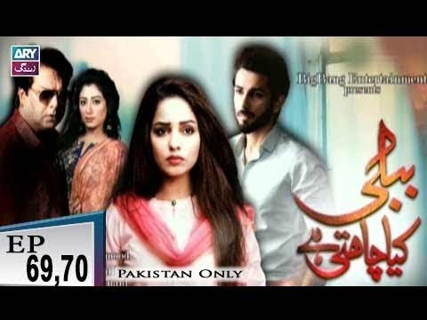 Bubbly Kya Chahti Hai – Episode 69 & 70 – 13th December 2018