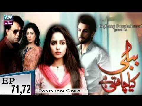 Bubbly Kya Chahti Hai – Episode 71 & 72 – 17th December 2018