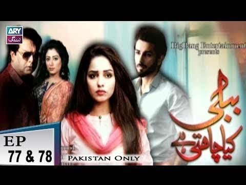 Bubbly Kya Chahti Hai – Episode 77 & 78 – 20th December 2018