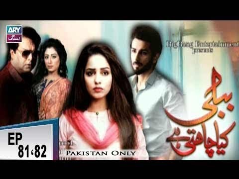 Bubbly Kya Chahti Hai – Episode 81 & 82 – 27th December 2018