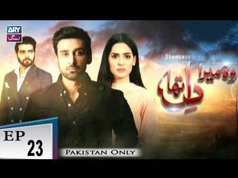 Woh Mera Dil Tha – Episode 23 – 26th December 2018