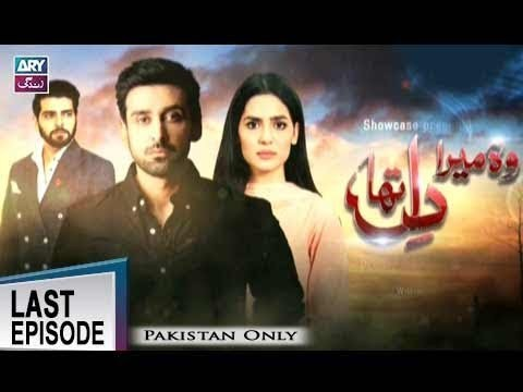 Woh Mera Dil Tha – Last Episode – 27th December 2018