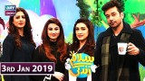 Salam Zindagi with Faysal Qureshi – 3rd January 2019
