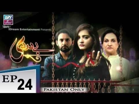 Bay Dardi – Episode 24 – 1st January 2019