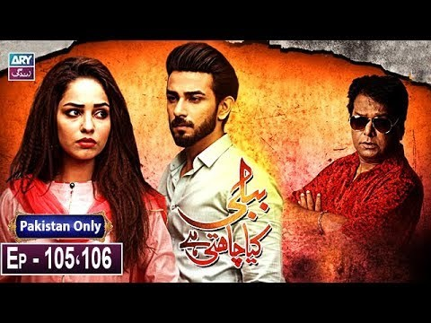 Bubbly Kya Chahti Hai – Episode 105 & 106 – 17th January 2019