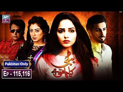 Bubbly Kya Chahti Hai – Episode 115 & 116 – 28th January 2019