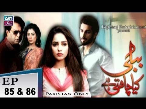 Bubbly Kya Chahti Hai – Episode 85 & 86 – 1st January 2019