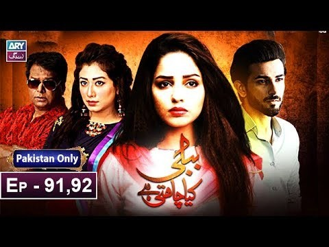 Bubbly Kya Chahti Hai – Episode 91 & 92 – 7th January 2019
