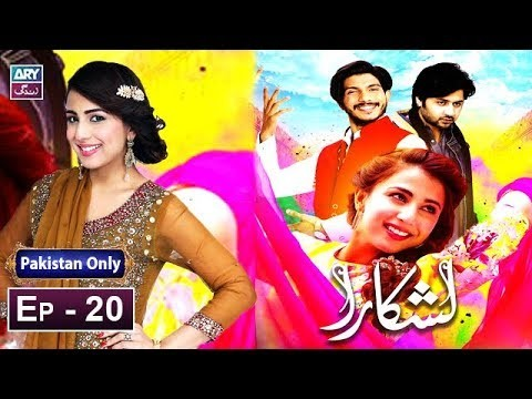 Lashkara – Episode 20 – 8th January 2019
