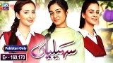 Saheliyaan – Episode 169 & 170 – 15th January 2019