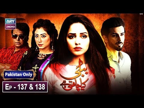 Bubbly Kya Chahti Hai – Episode 137 & 138 – 14th February 2019