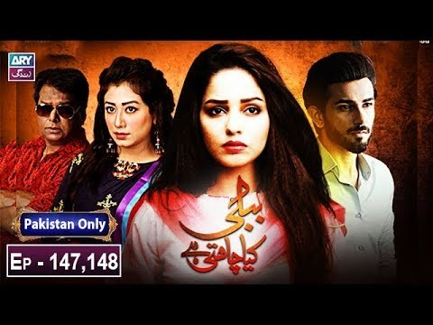 Bubbly Kya Chahti Hai – Episode 147 & 148 – 26th February 2019
