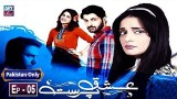 Ishq Parast Episode 05 – 2nd February 2019