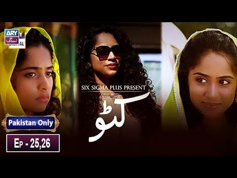 Katto Episode 25 & 26 – 13th February 2019
