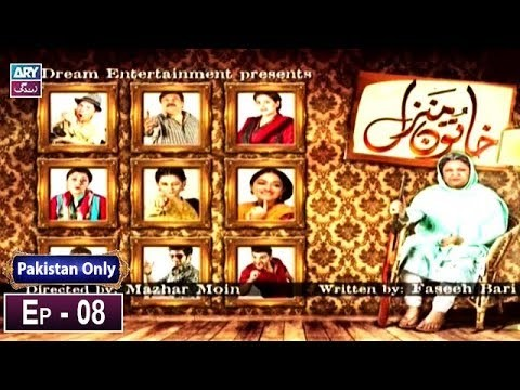 Khatoon Manzil – Episode 08 – 4th February 2019