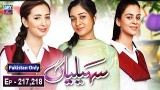 Saheliyaan – Episode 217 & 218 – 26th February 2019