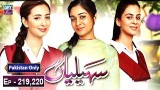 Saheliyaan – Episode 219 & 220 – 27th February 2019
