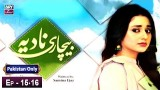 Bechari Nadia Episode 15 & 16 – 9th March 2019