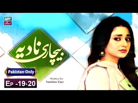 Bechari Nadia Episode 19 & 20 – 15th March 2019