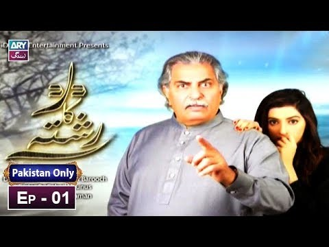 Dard Ka Rishta Episode 01 – 4th March 2019