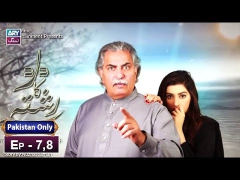 Dard Ka Rishta Episode 07 & 08 – 7th March 2019