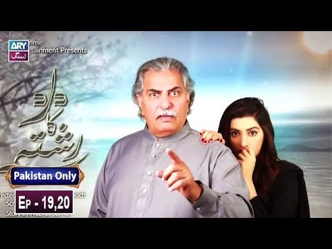 Dard Ka Rishta Episode 19 & 20 – 19th March 2019