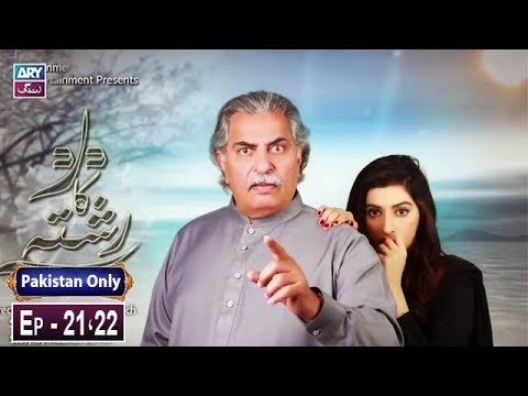Dard Ka Rishta Episode 21 & 22 – 20th March 2019
