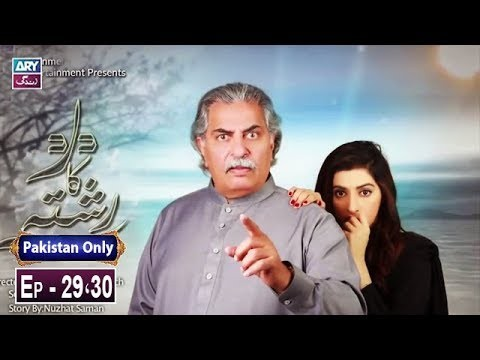 Dard Ka Rishta Episode 29 & 30 – 27th March 2019