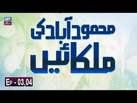 Mehmoodabad Ki Malkain Episode 03 & 04 – 26th March 2019