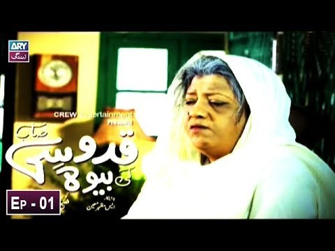 Quddusi Sahab Ki Bewah – Episode 01 – 18th March 2019