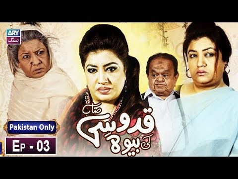Quddusi Sahab Ki Bewah – Episode 03 – 20th March 2019