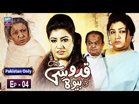 Quddusi Sahab Ki Bewah – Episode 04 – 21st March 2019