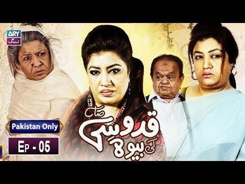 Quddusi Sahab Ki Bewah – Episode 05 – 25th March 2019