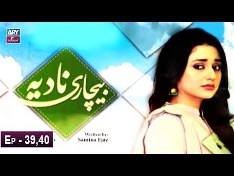 Bechari Nadia Episode 39 & 40 – 6th April 2019