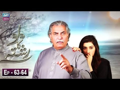 Dard Ka Rishta Episode 63 & 64 – 25th April 2019