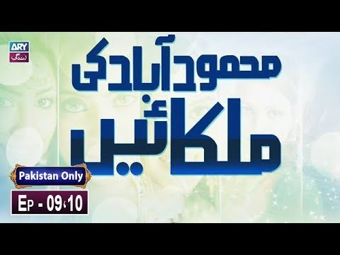 Mehmoodabad Ki Malkain Episode 09 & 10 – 1st April 2019