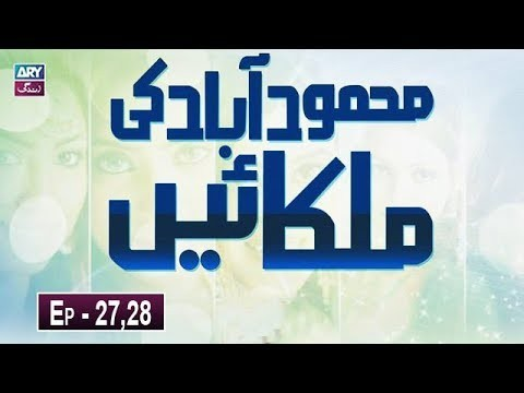 Mehmoodabad Ki Malkain Episode 27 & 28 – 16th April 2019