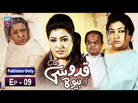 Quddusi Sahab Ki Bewah – Episode 09 – 1st April 2019
