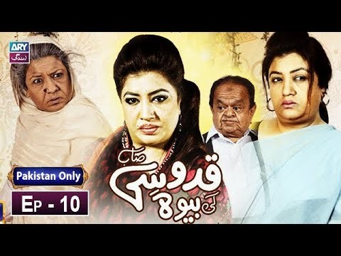 Quddusi Sahab Ki Bewah – Episode 10 – 2nd April 2019