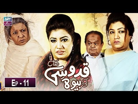 Quddusi Sahab Ki Bewah – Episode 11 – 3rd April 2019