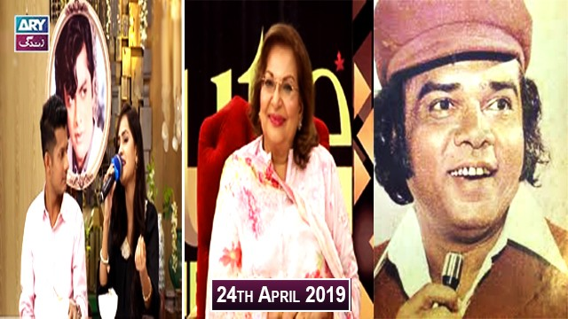 Salam Zindagi with Faysal Qureshi – 24th April 2019
